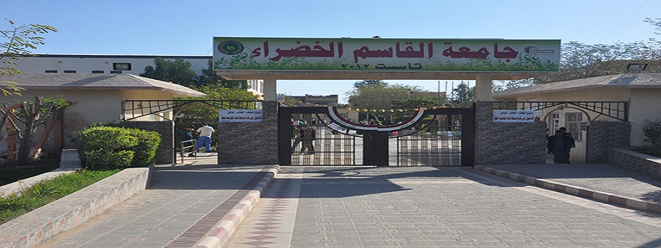 Al Qasim Green University